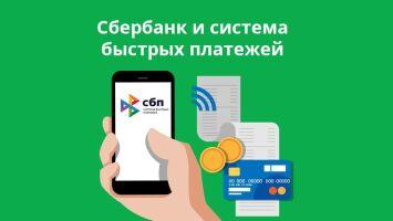 Как подключить быстрый платеж Сбербанка