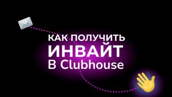 Как получить инвайт в ClubHouse