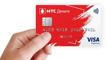 МТС банк — кредитные карты