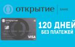 Открытие: Кредитная карта 120 дней