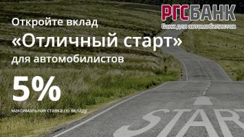 Рублевый вклад под 5% для автомобилистов