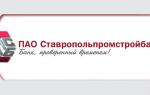 Ставропольпромстройбанк: вход в личный кабинет