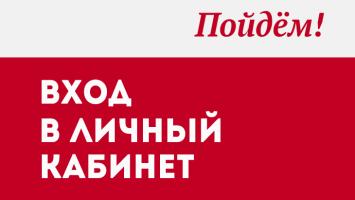 Банк Пойдем: Вход в Личный кабинет и регистрация онлайн