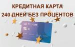 Кредитная карта УБРиР с льготным периодом: 240 дней без процентов