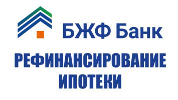 БЖФ: рефинансирование ипотеки с дополнительной суммой