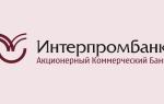 Интерпромбанк — способы регистрации и вход в Личный кабинет