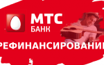 МТС банк: рефинансирование кредитов