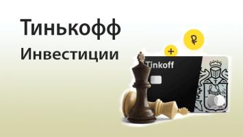 С чего начать в Tinkoff Инвестиции: что выбрать, чтобы заработать?
