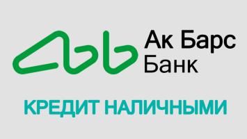 Условия получения кредита наличными в Ак Барс банке