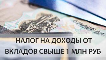 Владимир Путин предложил обложить налогом вклады свыше 1 миллиона рублей