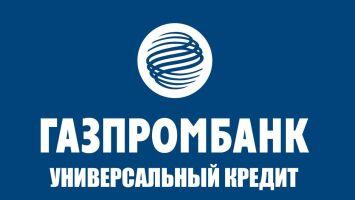 Кредит до 5 млн рублей с процентной ставкой 5,6%
