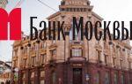 Банк Москвы: вход в личный кабинет
