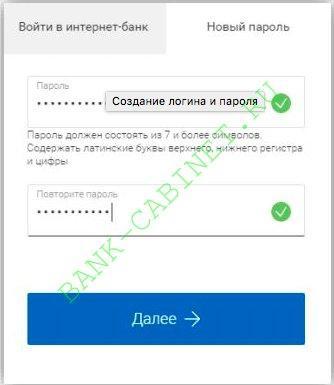 Почта Банк (создание пароля в личный кабинет)