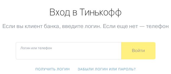 Тинькофф банк вход в личный кабинет