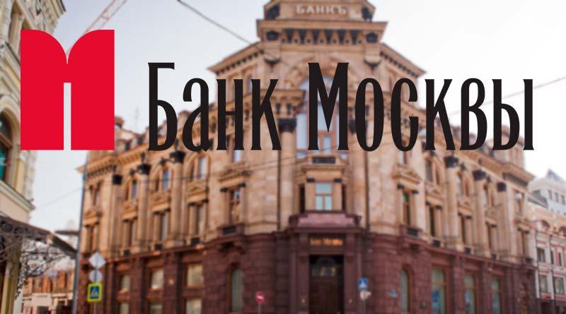 втб банк москвы официальный сайт телефон горячей промокод на продление займа манимен