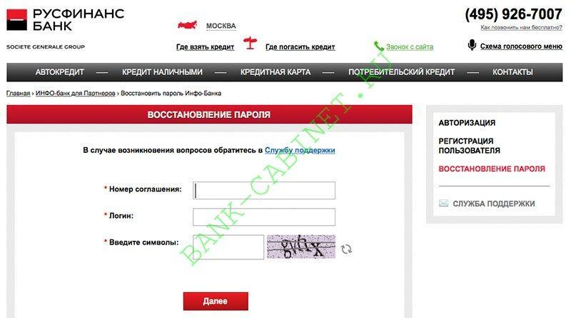 русфинанс банк заявка