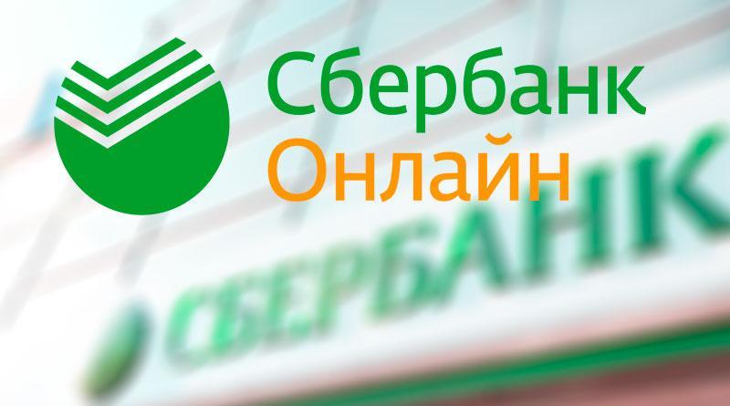 сбербанк онлайн банк вход в личный кабинет вход