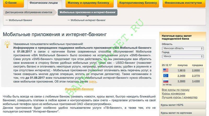 Кредит на рефинансирование других кредитов от белагропромбанка