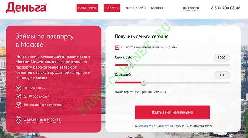 микрозайм деньга личный кабинет деньги комедия русская