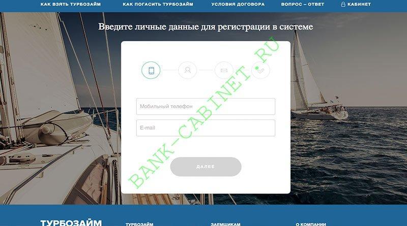 турбозайм официальный сайт телефоны деньги в долг водафоне