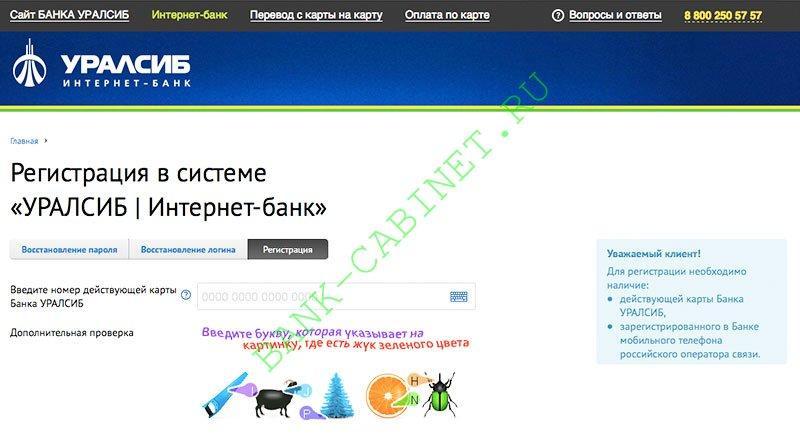 Вход в личный кабинет Уралсиба iuralsibru онлайн на официальном сайте банка