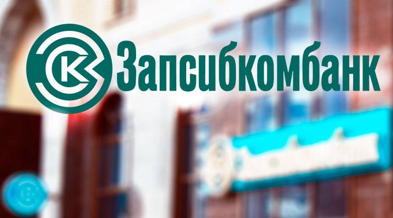 онлайн банк запсибкомбанк личный кабинет займ на банковский счет мгновенно круглосуточно отзывы