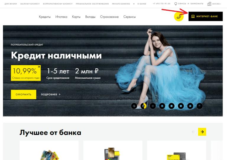 Первый займ 0 zaim bez protsentov ru
