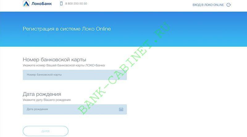 Онлайн калькулятор кредита локо банк