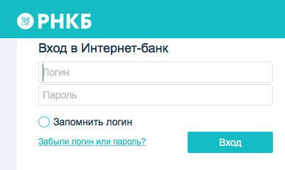 Восстановление пароля личного кабинета банка РНКБ