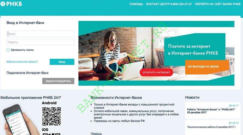 рнкб интернет банк вход в личный кабинет официальный сайт симферополь банки без отказа с плохой кредитной историей сегодня