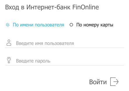 Банк финсервис заявка на кредит