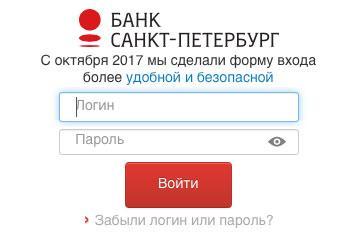 скачать банк санкт петербург онлайн личный кабинет