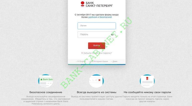 скачать банк санкт петербург онлайн личный кабинет рефинансирование кредита под низкую ставку