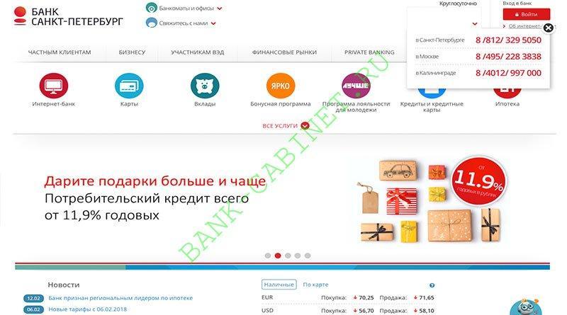 скачать финсервис банк онлайн гетт вход в личный кабинет
