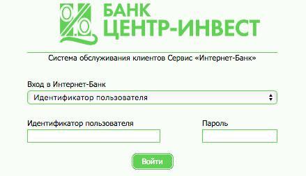 Центр Инвест Банк клиент онлайн