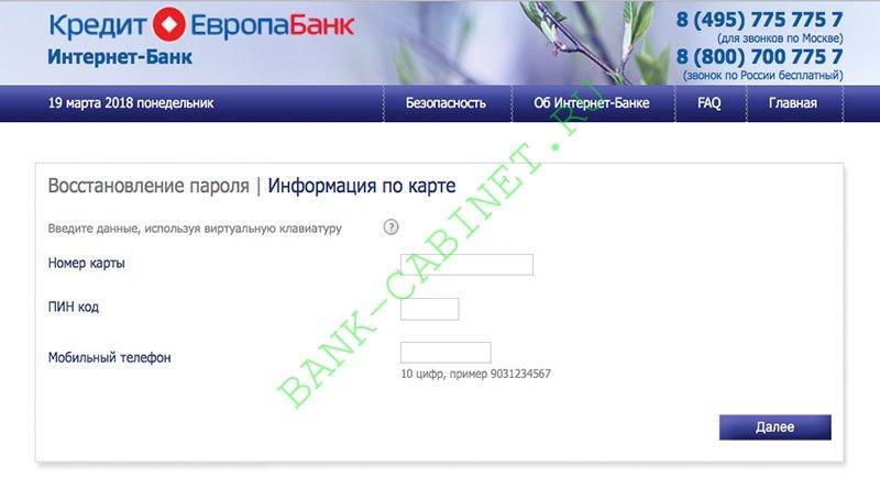 Кредит Европа Интернет Банк: регистрация и вход в личный кабинет