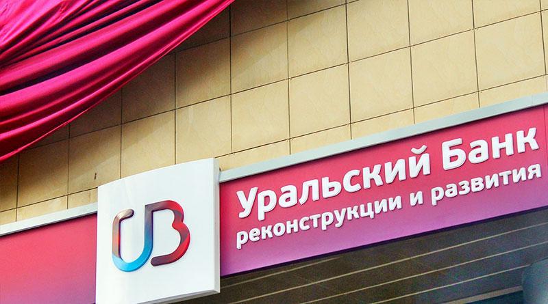 Потребительские кредиты УБРиР Открытый
