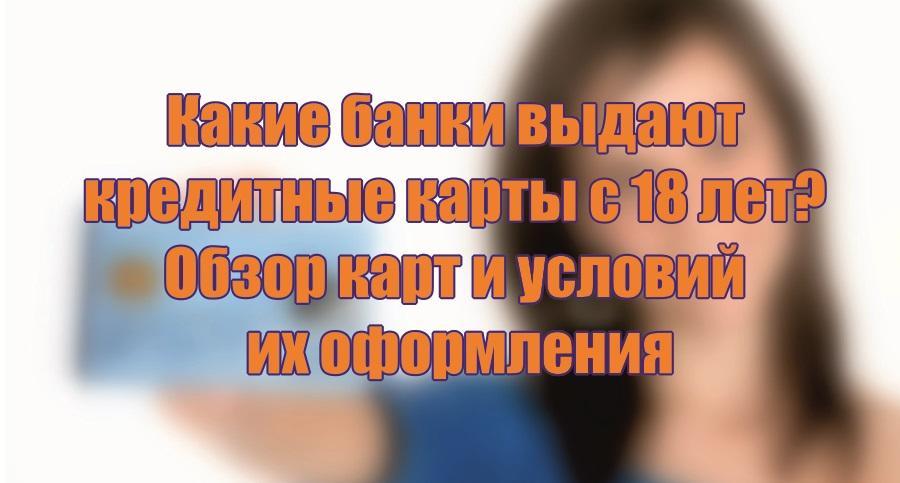банки кредитные карты займ сегодня москва