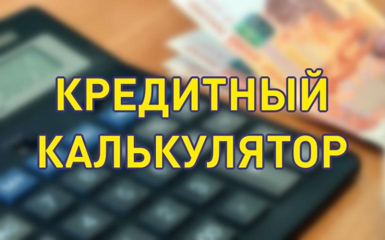 кредитный калькулятор открытие банк рассчитать кредит турбозайм онлайн заявка займ
