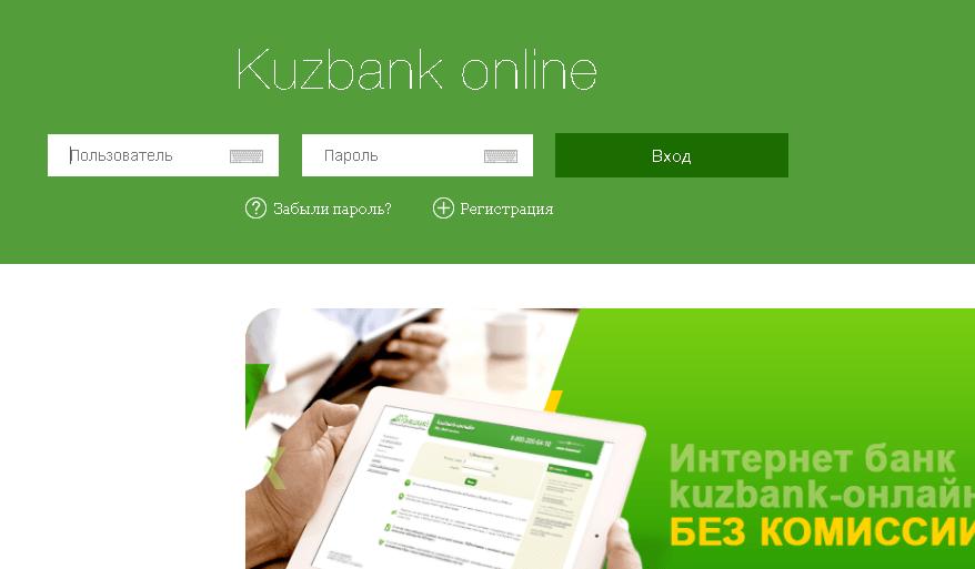 Кузнецкий банк личный онлайн-кабинет