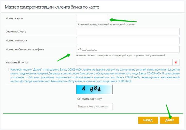 хлынов банк рефинансирование кредитов сторонних банков личный кабинет отзывы яндекс