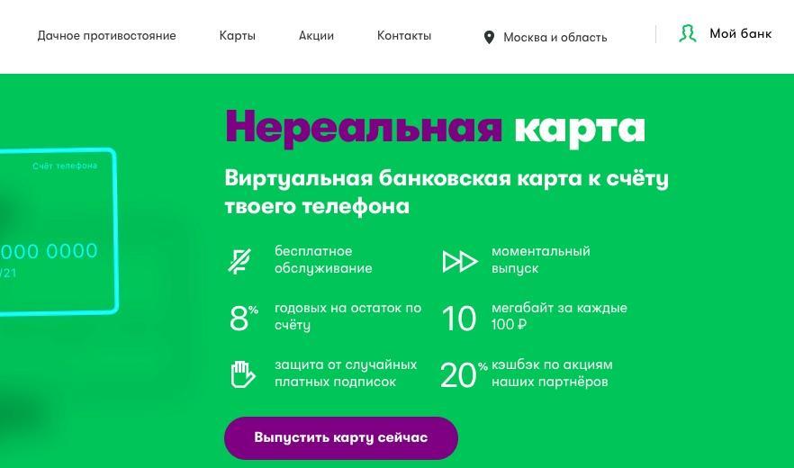 Мегафон банк личный кабинет