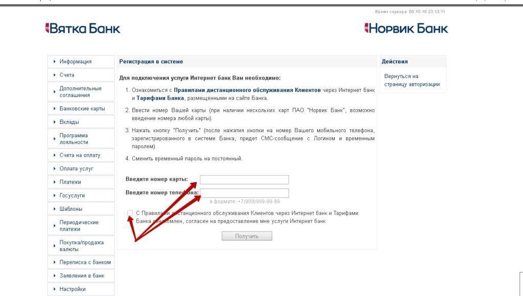 Вятка банк киров потребительский кредит кредитный калькулятор