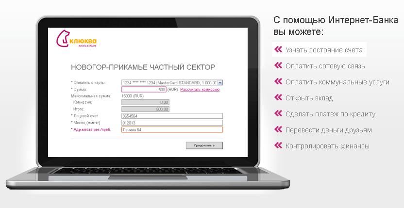 Клюква онлайн заявка на кредит пермь кредит под залог в березниках