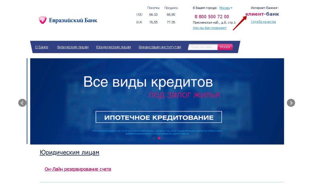 Сбербанк онлайн на английском языке