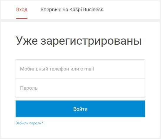 kaspi банк онлайн заявка
