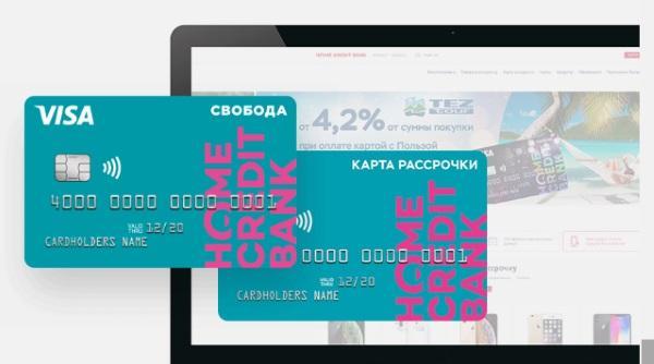 Магазины партнёры карты свобода хоум кредит в ростове на дону