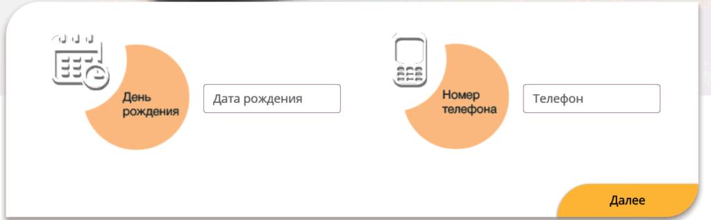оформить займ финтерра потребительский кредит адресный 500-24.9
