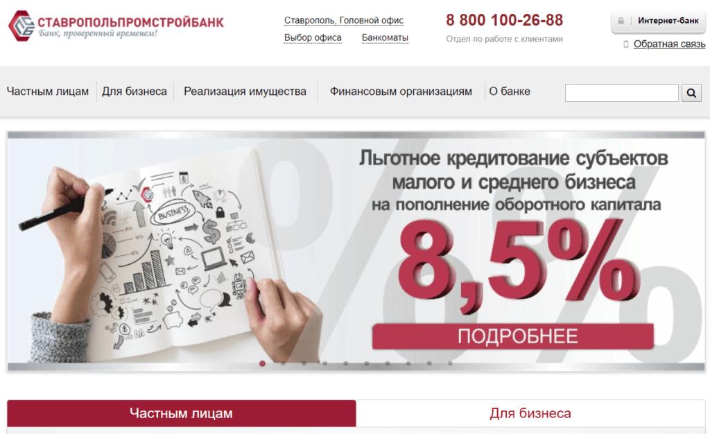 Онлайн заявка на кредит ставропольпромстройбанк онлайн заявка на кредит первобанк самара