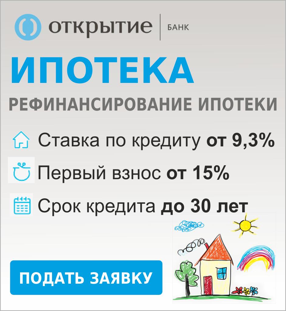 open ru банк открытие подать заявку как быстро получить кредиты в world of tanks